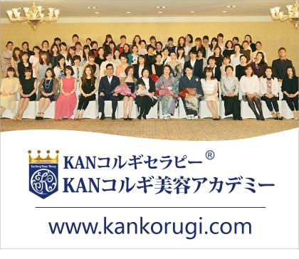 KANコルギ美容アカデミー