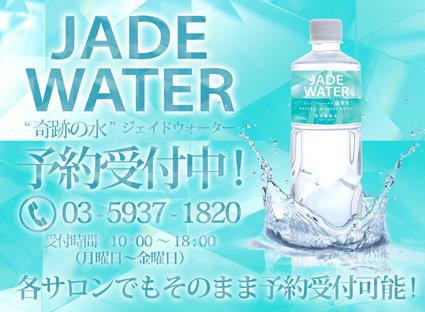 JADEWATER予約