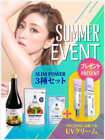 SLIMPOWER-EVENT